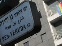 Ben Yehuda Apartments