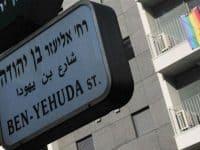 Ben Yehuda Apartments