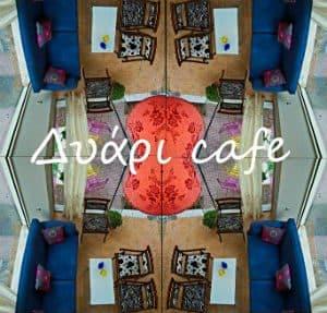 Dyari Cafe (Δυάρι Cafe)