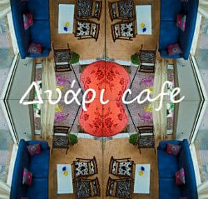 Dyari Cafe (Δυάρι Cafe) (CLOSED)