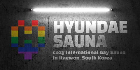 TravelGay raccomandazione Hyundae Sauna