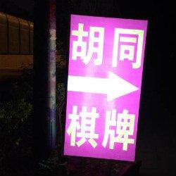 HuTong Sauna Guangzhou - LUKKET