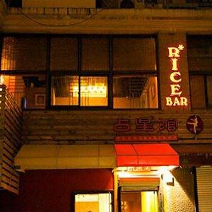 RISO Bar