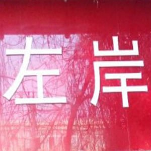 Xi'an Zuo An Gay Sauna (REPORTED CLOSED)
