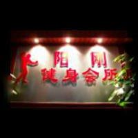 Saune gay di Shenzhen