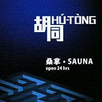 HuTong Club