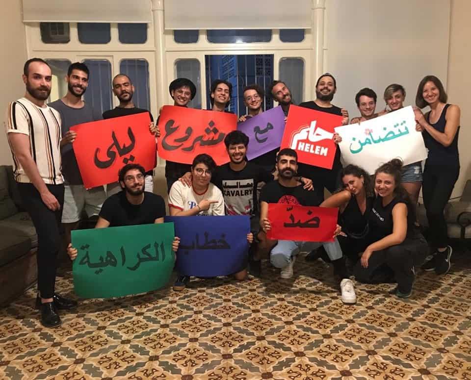 مثلي بيروت · الخدمات