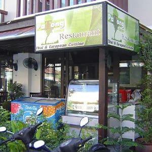 مطعم ركن باتونج @ ماي هوتيل