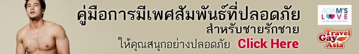 Safer Sex Guide For gay men Thai version
