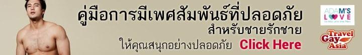 دليل جنس أكثر أمانًا لمثلي الجنس من الرجال النسخة التايلاندية