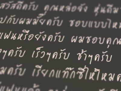 Essential Gay Thai
