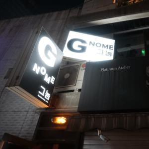 Barre GNOME