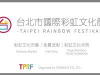 Festival arc-en-ciel de Taipei