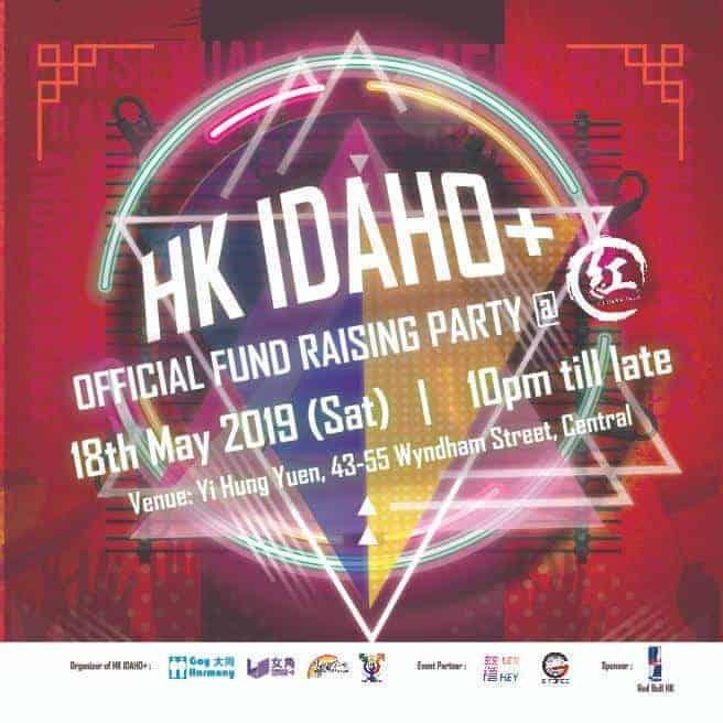 HK Idaho + Fundraising Party