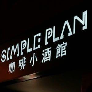 简单的计划
