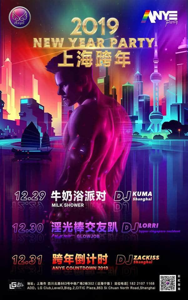ANGEL Shanghai - 2019 ANYE Party