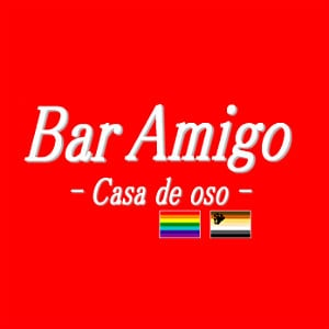 بار أميغو - مغلق