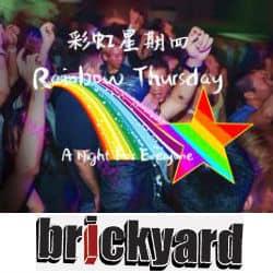 Giovedì arcobaleno @ Brickyard