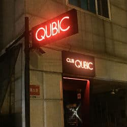 Club QuBIC - مغلق