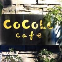 مقهى CoCoLo