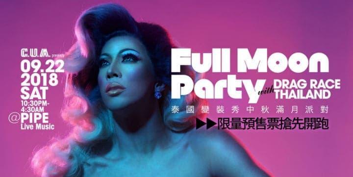 فيلم FULL MOON Party الفذ. يشفي بانجينا
