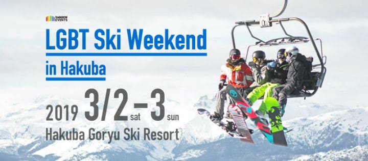 Week-end de ski LGBT à Hakuba