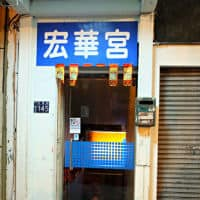 Honghua Palace Sauna – CLOSED