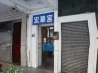 Honghua Palace Sauna - مغلق