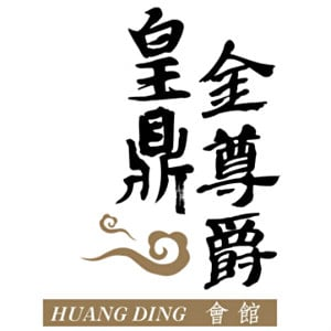 Huang Ding - αναφέρεται ΚΛΕΙΣΤΟ