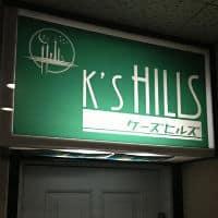 Κ. Χιλς