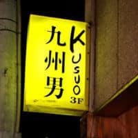 Kusuo