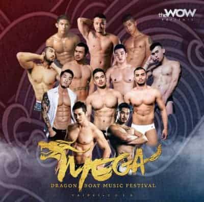 مهرجان ميغا تايبيه 2018 للموسيقى دراجون بوت