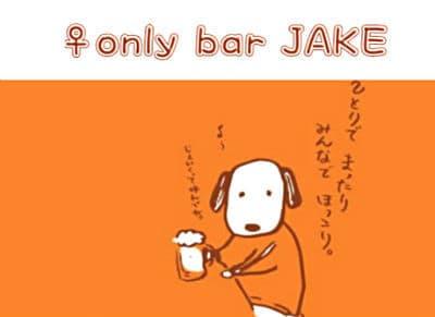 Osaka · Bars lesbiens