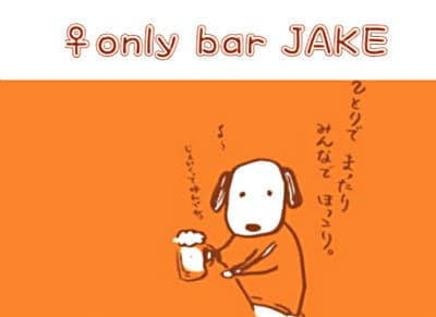 Osaka · Lesbian Bars