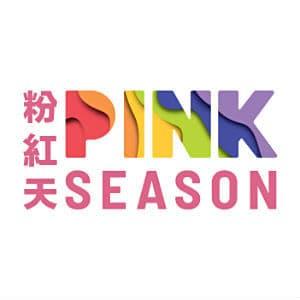 الموسم الوردي 粉紅 天 2021