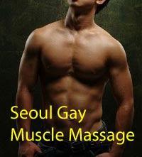 首爾同性戀肌肉按摩–停止營業