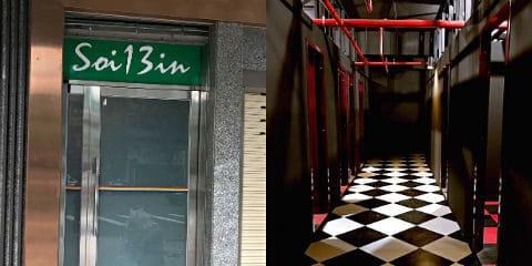 Soi 13in Sauna