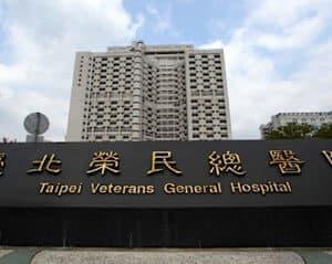 Γενικό Νοσοκομείο Βετεράνων της Ταϊπέι