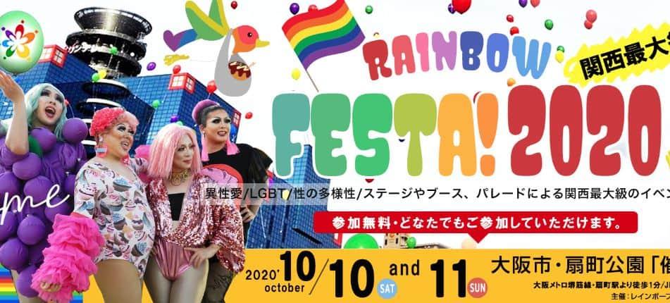 Parade arc-en-ciel du Kansai 2021