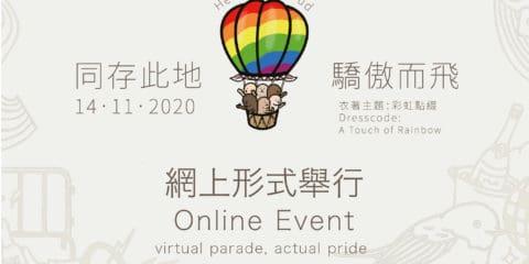 香港骄傲大赛2021(MOVED ONLINE)