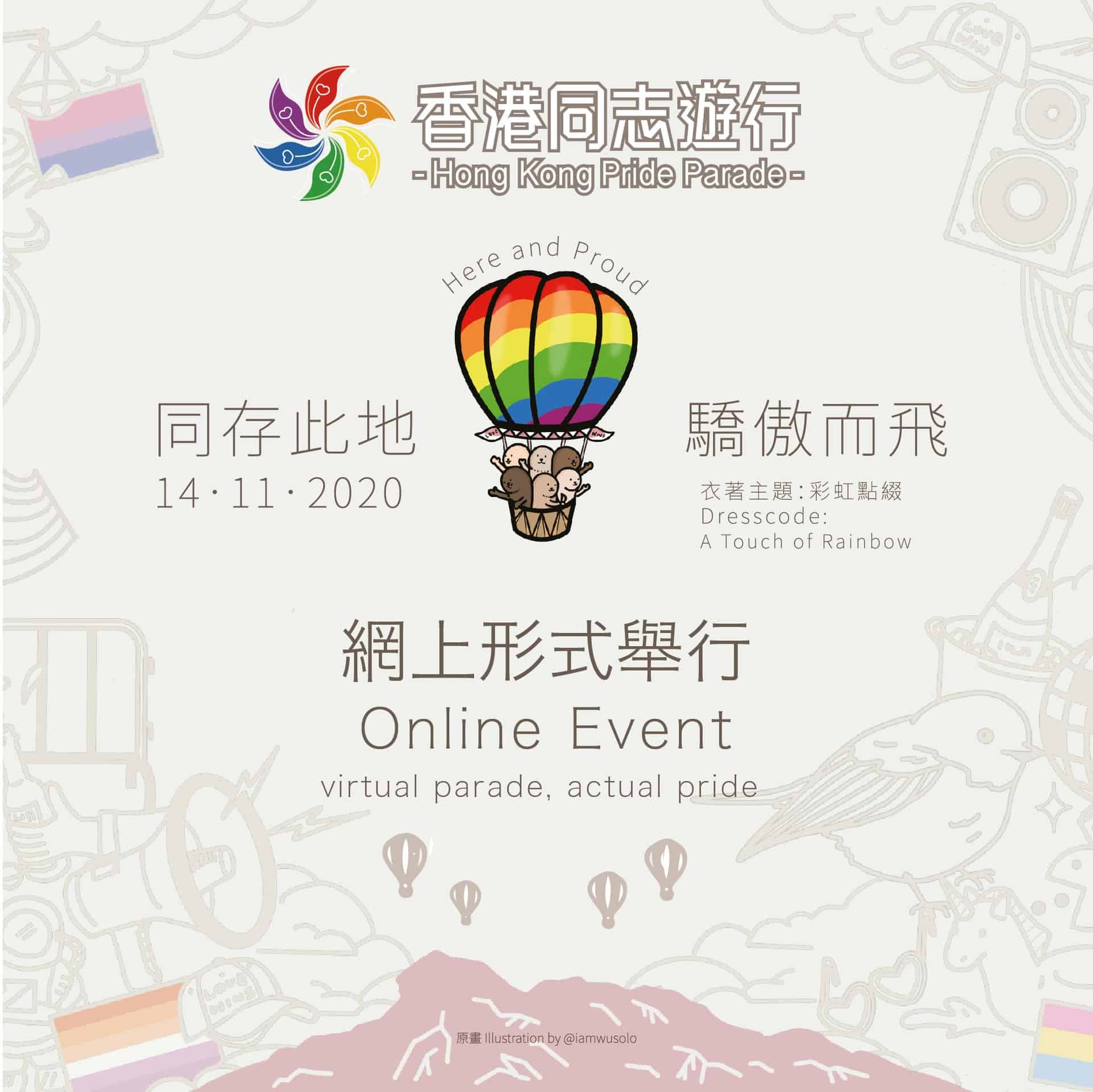 Hong Kong Pride 2021 (MOVED ONLINE)