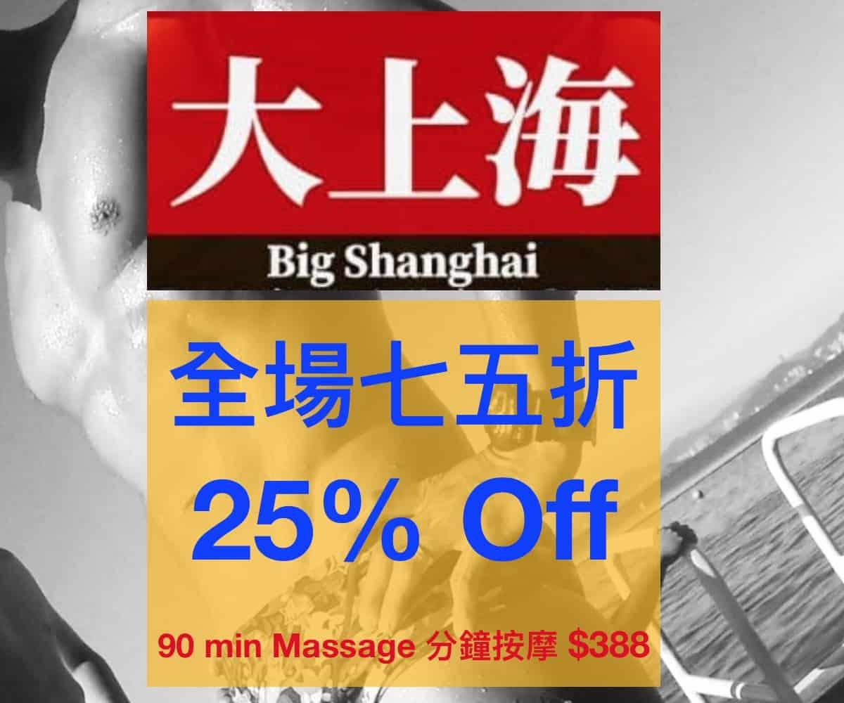 Big Shanghai Men's Spa