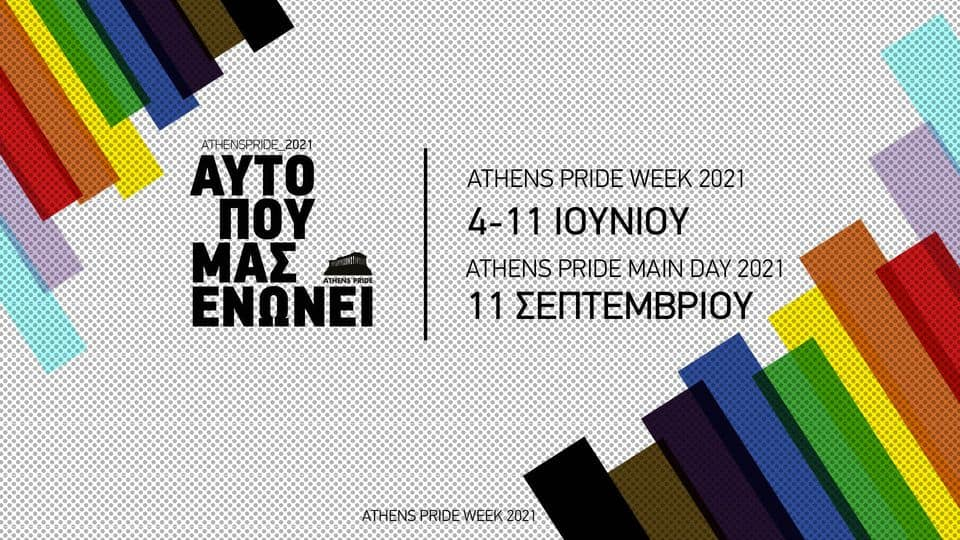 Athens Pride Day and Parade